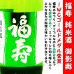 日本酒 福寿 純米酒 御影郷 720ml (ふくじゅ みかげごう) 全米日本酒歓評会 金賞受賞