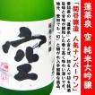 日本酒 空 蓬莱泉 純米大吟醸 720ml × 杲流 純米吟醸 720ml セット (ほうらいせん) 飲み比べ