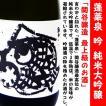 日本酒 吟 蓬莱泉 純米大吟醸 720ml × 酒魂 手取川 大吟醸 無濾過生原酒 720ml セット (ほうらいせん) 送料無料 飲み比べ