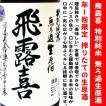 日本酒 飛露喜 特別純米 無濾過生原酒 1800ml  (ひろき) 年1回限定 搾りたての生原酒!