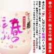 【ご予約品 2/4~出荷】日本酒 蓬莱泉 純米大吟醸 春のことぶれ 生酒 720ml (ほうらいせん はるのことぶれ)  まさに「空」しぼりたてバージョン