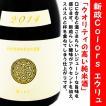 日本酒 新政 Colors 純米酒 エクリュ ラベル 72...