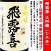 日本酒飛露喜 大吟醸 1,800ml  専用化粧箱入 (ひろき) 正真正銘の最高位の逸品!