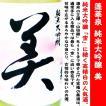 日本酒蓬莱泉 純米大吟醸 美 1,800ml 化粧箱なし (ほうらいせん び)  純米大吟醸「空」に続く高精白の人気酒!