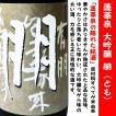 日本酒 蓬莱泉 大吟醸 朋 1,800ml 化粧箱なし (ほうらいせん とも)  「蓬莱泉の隠れた銘酒」原材料すべてが米由来!