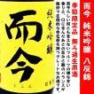 日本酒 而今 純米吟醸 八反錦 無濾過生原酒 1800ml (じこん) 而今の香りのプリンス!