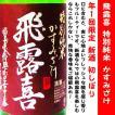 日本酒 飛露喜 特別純米 初しぼり かすみざけ 1800ml  (ひろき) 年1回限定 新酒フレッシュ!