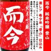 日本酒 日本酒 而今 純米吟醸 愛山火入れ 720ml (じこん) 激レア 希少米「愛山」仕込み!