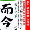日本酒 而今 純米吟醸 山田錦 無濾過生原酒 1800ml (じこん) 而今の王道!