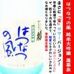 予約品 絶品 日本酒 蓬莱泉 純米大吟醸 はつなつの風 生酒 720ml (ほうらいせん)  まさに「空」サマーバージョン!!