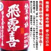 日本酒 飛露喜 純米吟醸 愛山 1800ml  (ひろき) 飛露喜の中でも一番稀少品!!