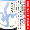 【ご予約品6/16〜出荷分】 日本酒 蓬莱泉 純米吟醸 熟成生酒 和 1,800ml 化粧箱なし (ほうらいせん わ)  限定品!純米吟醸仕様の空!