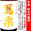 日本酒 寫楽 純愛仕込み 純米吟醸酒 720ml (しゃらく...