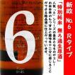 日本酒 新政 No.6 特別純米 無濾過 生原酒 R type...