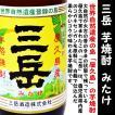 焼酎 三岳 芋 焼酎 25度 1800ml  (みたけ) 世界自然遺産「屋久島」の芋焼酎!