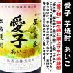 焼酎 愛子 芋 焼酎 25度 1800ml  (あいこ) 「愛子様」誕生時に皇太子殿下に献上されました!