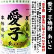 焼酎 愛子 芋 焼酎 25度 900ml 専用化粧箱付 (あいこ) 「愛子様」誕生時に皇太子殿下に献上されました!