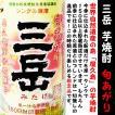 焼酎 三岳 芋 焼酎 春薩摩旬あがり 25度 900ml  (みたけ) 採れたての新鮮なさつまいもで仕込んだ新酒!