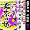 焼酎 農家の嫁 炭火焼き 芋焼酎 紫芋 25度 1800ml (のうかのよめ むらさきいも)  限定炭火焼 芋 焼酎!