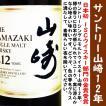 サントリー 山崎 12年 43度 700ml  (やまざき) シングルモルト ウイスキー 洋酒 whisky yamazaki
