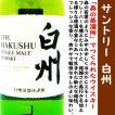 サントリー 白州 NV 43度 700ml  (はくしゅう) 2009年IWSC金賞受賞!! 洋酒 whisky hakushu