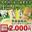 【丸中製茶伊勢茶特別栽培無農薬茶4品セットメール便送料無料【1セットは同梱代引不可】