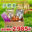伊勢茶福箱2985円送料無料