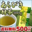伊勢茶あらびき緑茶100gメール便送料無料