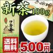 2021年伊勢新茶100g500円メール便のし包装無料