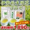 伊勢粉末緑茶3品セット送料無料