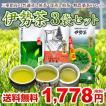 伊勢茶セット(100g×3袋セット)送料無料