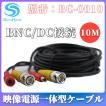 iSecuHome 防犯カメラ用 10m 映像 電源 モニター ケーブル BNC DC ケーブル 中継コネクタ付