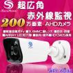 iSecuHome 200万画素 AHD 防犯カメラ 3.6mm/超広角/赤外線/暗視/監視/防水/室内/室外/ARRAY LED6個