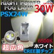 LED フォグランプ PSX24W CREE製チップ搭載  バルブ 30W ハイパワー 高輝度 ホワイト 12V車対応 送料無料
