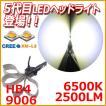 LEDヘッドライト HB4(9006) ヒートリボン CREE製XM-L2搭載 超激光 2500LM ホワイト 1年保証