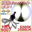 LEDヘッドライト HB5(9007)  ヒートリボン CREE社製 超激光 2500LM/6500K ホワイト 1年保証