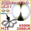 LEDヘッドライト H11 ヒートリボン CREE社製 超激光 2500LM 6500K ホワイト 1年保証