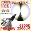 LED ヘッドライト PSX26W  ヒートリボン搭載 CREE製 XM-L2 2500LM/6500K ホワイト 1年保証