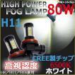 H11  フォグランプ LEDバルブ   CREEチップ搭載 80W ハイパワー 高輝度 ホワイト 24V車対応 送料無料