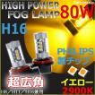 LEDフォグランプ H16 イエロー/アンバー PHILIPSチップ搭載 80W ハイパワー 高輝度 12V車対応 送料無料