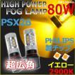 LEDフォグランプ PSX26W イエロー PHILIPSチップ搭載 バルブ 80W ハイパワー 驚異の輝き 12V車対応 送料無料