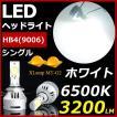 LEDヘッドライトキット HB4(9006) 超爆光 3200ルーメン  LEDバルブ CREE製チップ搭載 送料無料