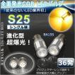 LEDバルブ S25 Ba15S 口金ダブル球 ウインカーランプ イエロー COB全面発光 500LM 12V/24V 送料無料