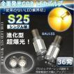 LEDバルブ S25 Bau15S 口金ダブル球 ウインカーランプ イエロー COB全面発光 500LM 12V/24V 送料無料