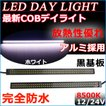 自動車 COB LED ディライト 黒基板 完全防水 8500K 176mm  超高輝度 12V/24V車用 2本セット 超薄型!送料無料