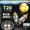 業界初 ウインカーランプ (フロント・リア)  T20シングル球 COB LEDバルブ イエロー 12V/24V車用 全面発光 送料無料