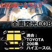 ハイエース 200系1〜3型 LEDルームランプセット TRH200GL COB面発光 ホワイト 超高輝度 送料無料