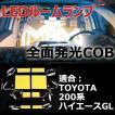 ハイエース 200系3型 TRH200GL LEDルームランプセット COB面発光 ホワイト 高輝度 送料無料!