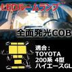 トヨタ 4型 ハイエースGL 200系 LEDルームランプセット COB面発光 超高輝度 8500K 1年保証