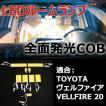 ヴェルファイア 20系 LED ルームランプセット ANH20W/GGH20W COB面発光  超高輝度 1年保証